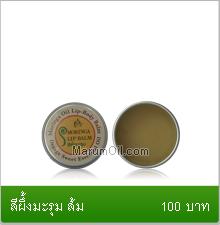 Moringa Lip Balm Orange1 ผลิตภัณฑ์มะรุม