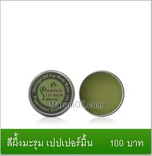 Moringa Lip Balm peppermint1 ผลิตภัณฑ์มะรุม