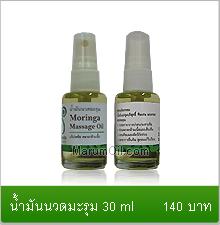 Thai Moringa Massage oil 30g ผลิตภัณฑ์มะรุม