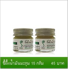 Thai Moringa Seed Oil Balm 15g ผลิตภัณฑ์มะรุม