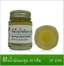 Thai Moringa Seed Oil Balm 30g ผลิตภัณฑ์มะรุม