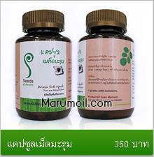 Thai-Moringa-seeda-caps