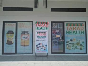 KU-Avenue-เคยู-อเวนิว-ร้าน-TaradHealth